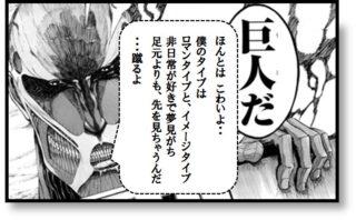 【進撃の巨人】キャラクター診断。本気のタイプ分類「体癖」Ver.