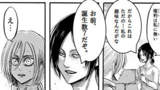 【進撃の巨人】キャラクター診断。「心の自由をつかめ」数秘術Ver.