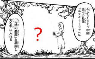 進撃の巨人ー北欧神話から。大地の悪魔=世界樹⇒「座標」説
